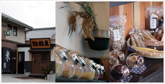 雑穀屋実店舗の写真